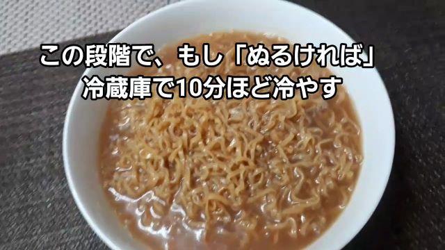 冷やしチキンラーメンの本当においしい作り方!(オリジナル写真)