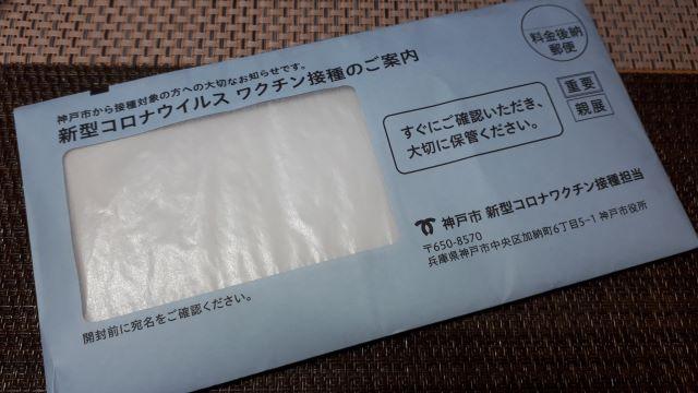 わたしのコロナワクチン接種券が届きました(オリジナル写真)