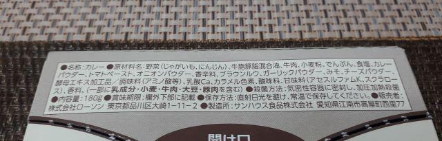 ローソン「牛肉と野菜の旨み広がる ビーフカレー 中辛」(オリジナル写真)