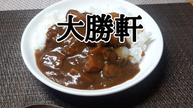 ヱスビー食品「神田カレーグランプリ お茶の水、大勝軒 復刻版カレー お店の中辛」(オリジナル写真)