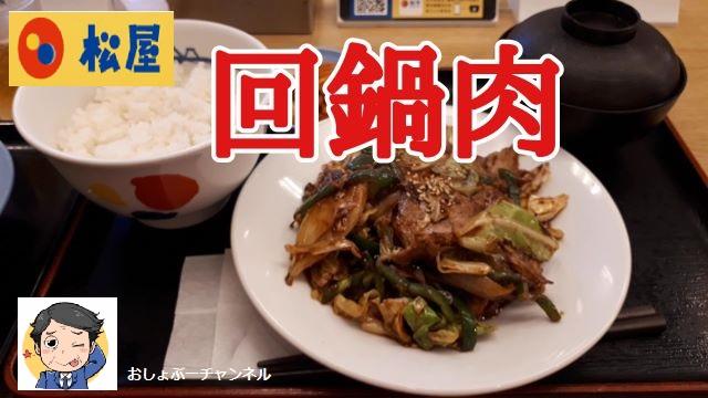 【2021年版】松屋 本日発売「回鍋肉(ホイコーロー)定食」レビュー!(オリジナル写真)