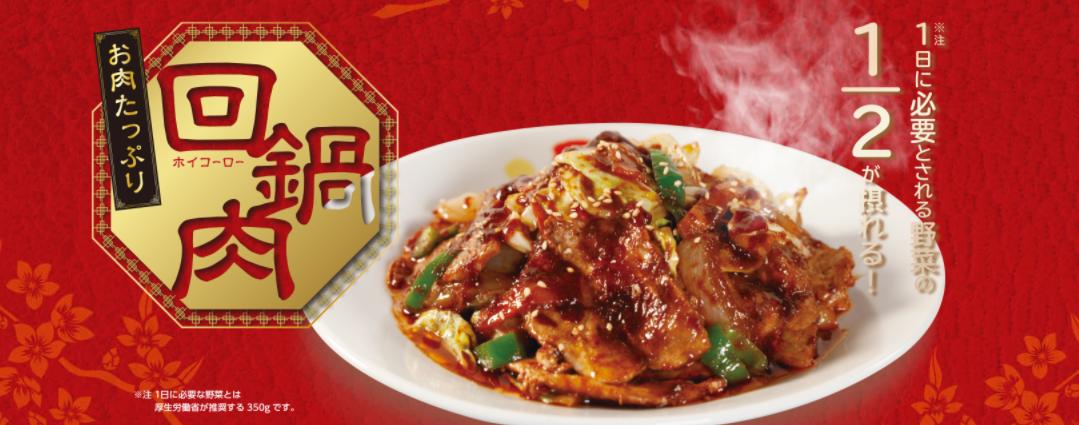 松屋「回鍋肉(ホイコーロー)定食」のイメージ