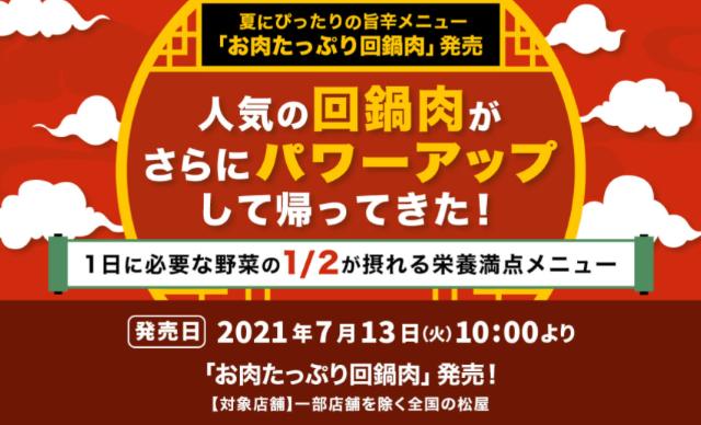 松屋「お肉たっぷり回鍋肉(ホイコーロー)定食」のイメージ