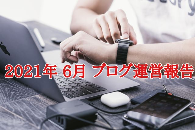 f:id:masaru-masaru-3889:20210714100849j:plain