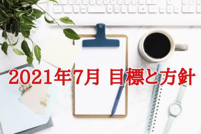 f:id:masaru-masaru-3889:20210714172606j:plain