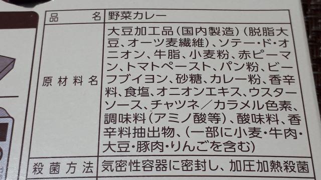 ローソン「スパイス香る DAIZU MEAT キーマカレー」レビュー(オリジナル写真)