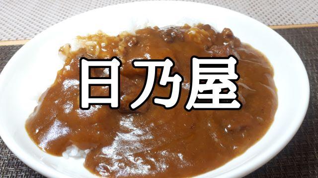 ヱスビー食品「神田カレーグランプリ 日乃屋カレー 和風ビーフカレー お店の中辛」レビュー(感想)(オリジナル写真)