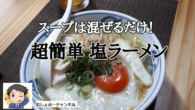 【塩ラーメン レシピ】スープは混ぜるだけで超簡単!直ぐ出来て、おいしいよ^^