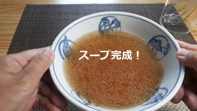 【しょう油ラーメン レシピ】スープは混ぜるだけで超簡単!(オリジナル写真)