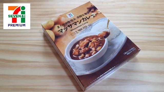 セブンプレミアム「まろやかな甘み、芳醇な香り マッサマンカレー」レビュー!(オリジナル写真)