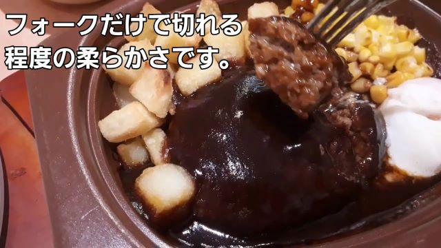 サイゼリヤ ランチ「まろやかデミグラスソースのハンバーグ」のちょい甘のソースがごはんに合う!(オリジナル写真)