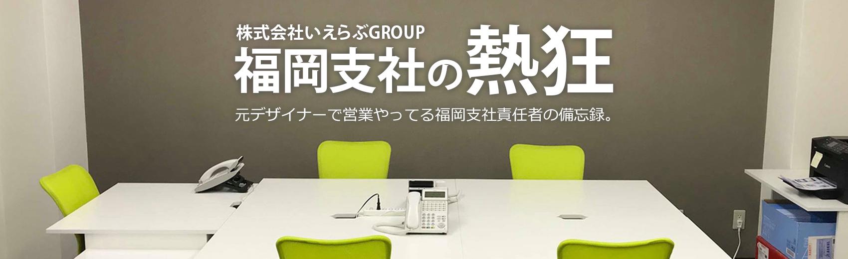 株式会社いえらぶGROUP福岡支社の熱狂