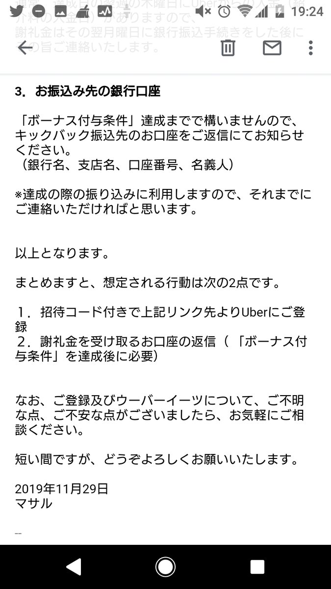 f:id:masaru-tanai:20191216200004p:plain
