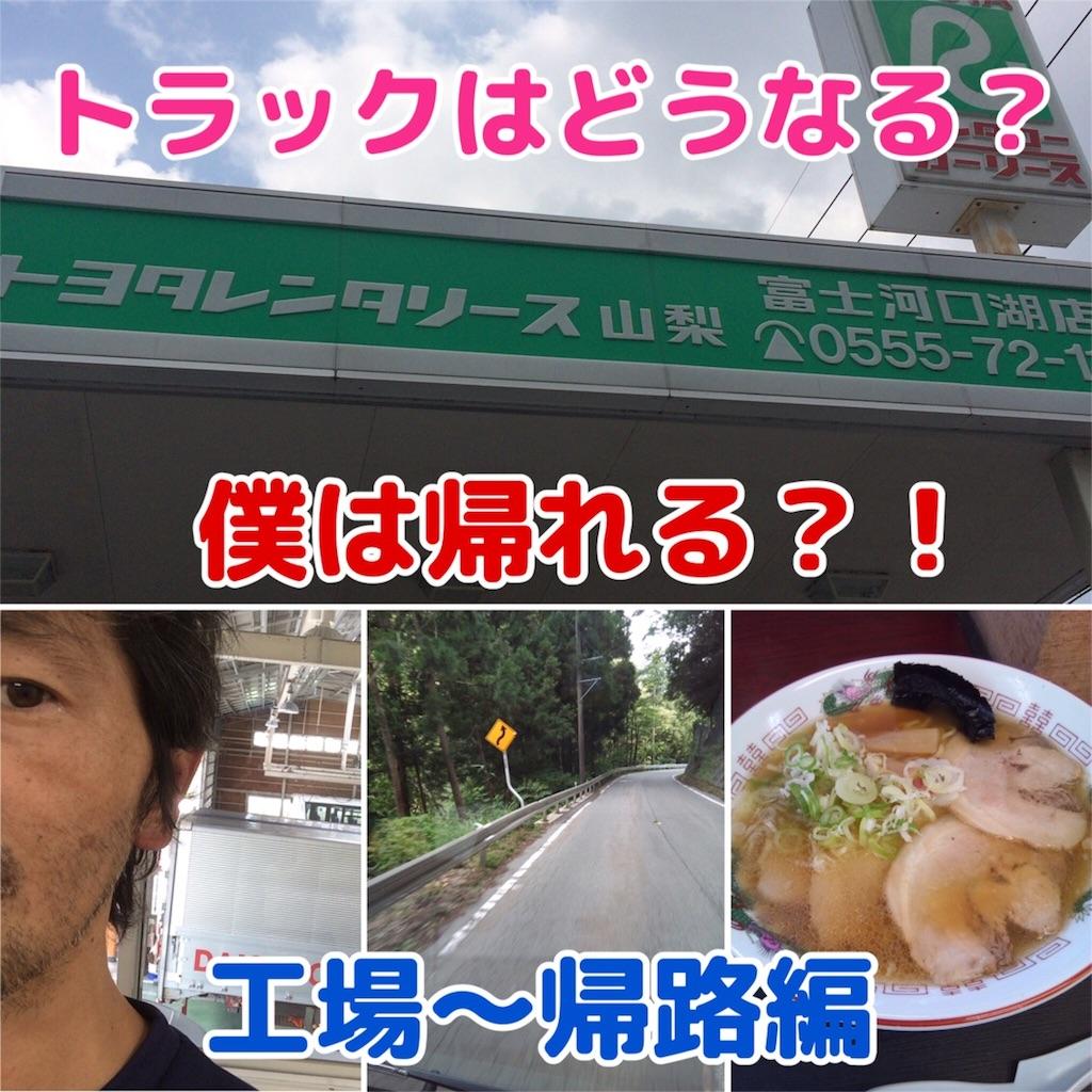 f:id:masaru323:20160731104956j:image