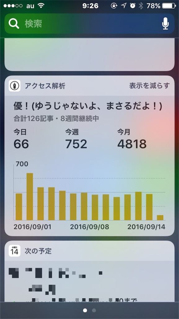 f:id:masaru323:20160914160857j:image