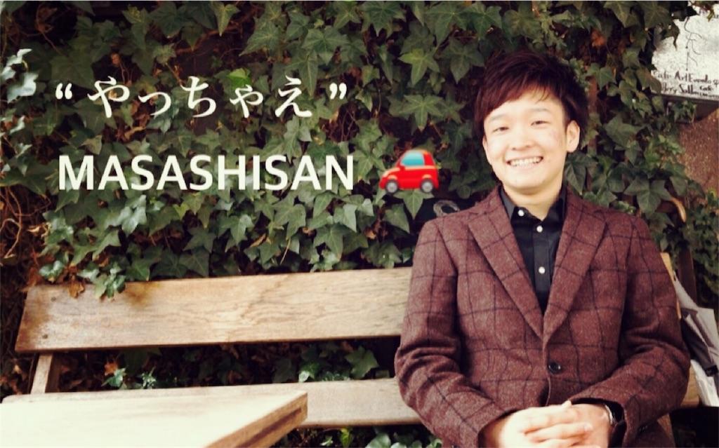 f:id:masashi-anywhere:20180426020359j:image