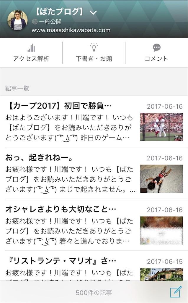 f:id:masashi1117:20170617002645j:image