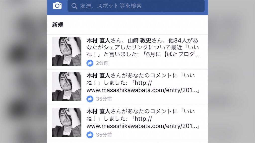 f:id:masashi1117:20170630234050j:image