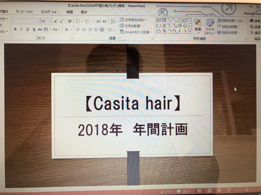 f:id:masashi1117:20180112223844j:image