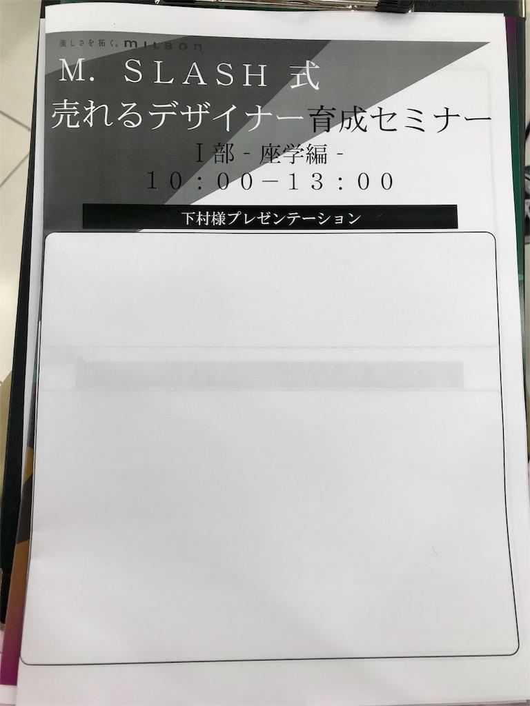 f:id:masashi1117:20180627231733j:image