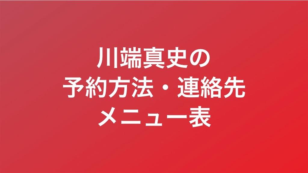 f:id:masashi1117:20190731084609j:image