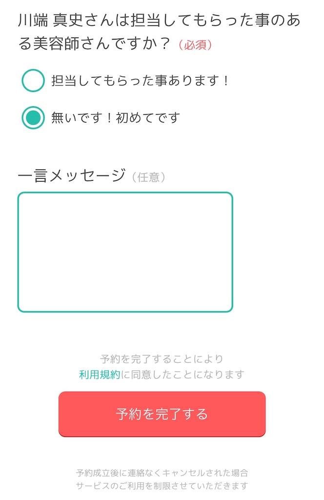 f:id:masashi1117:20190805184538j:image