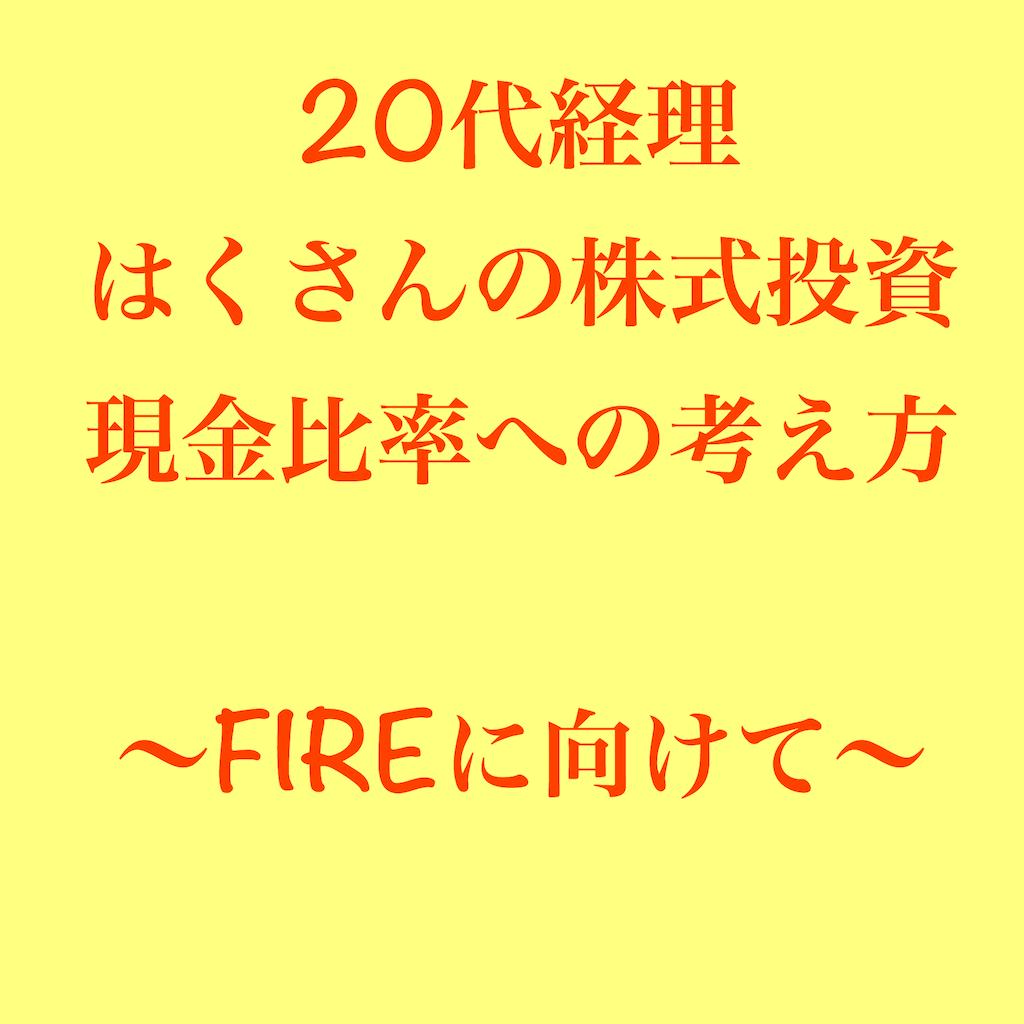 f:id:masashion:20200119151700p:image