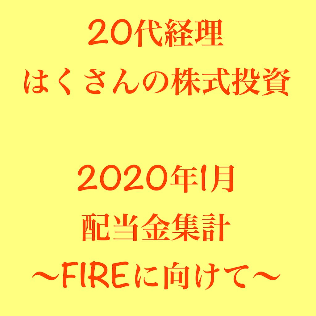 f:id:masashion:20200130205746p:image