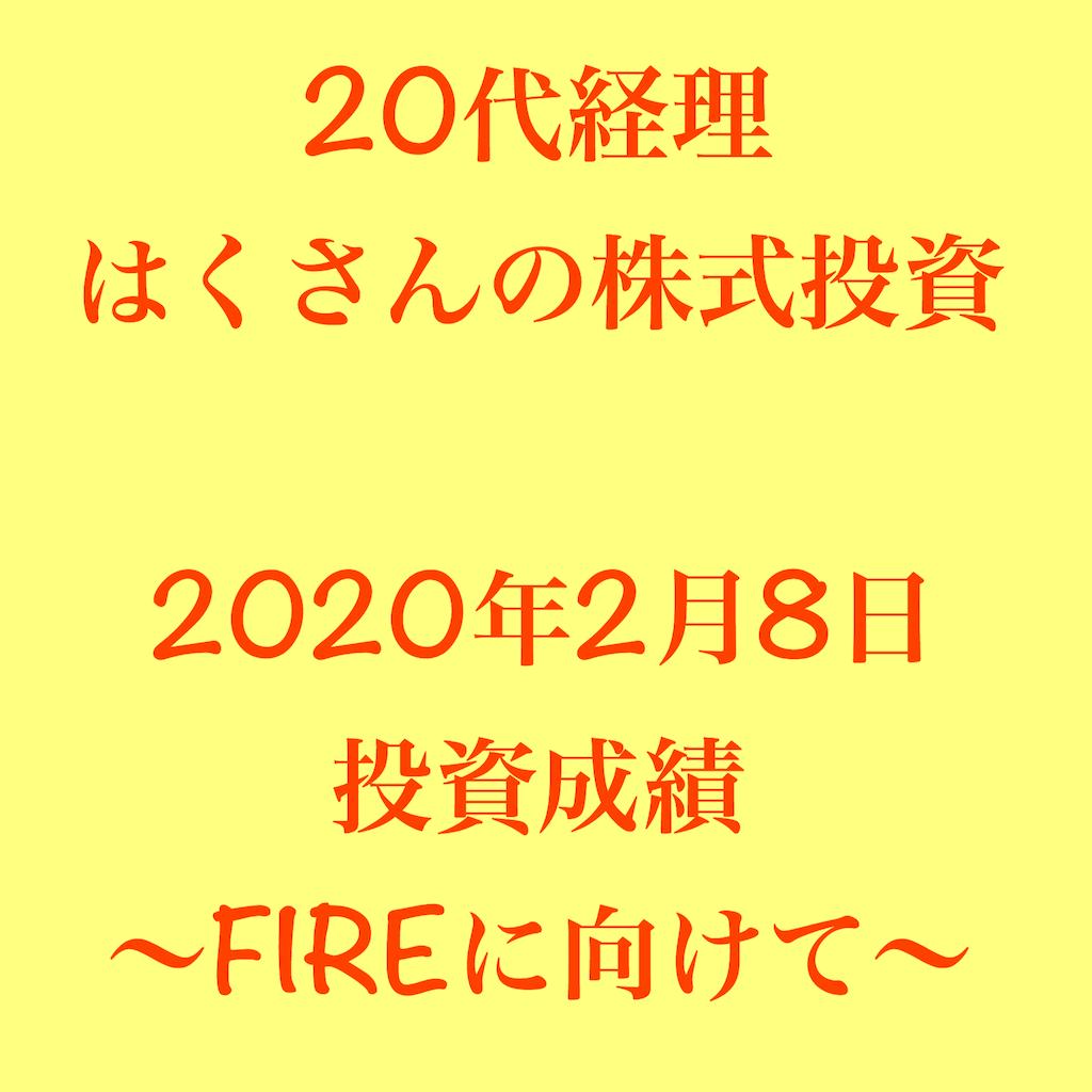f:id:masashion:20200208113546p:image