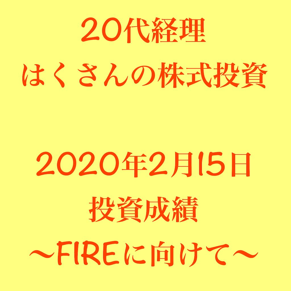 f:id:masashion:20200215202220p:image