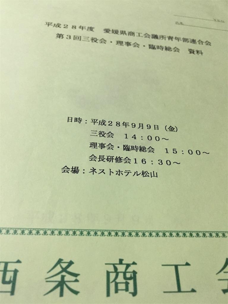 f:id:masataka173:20160910035729j:image