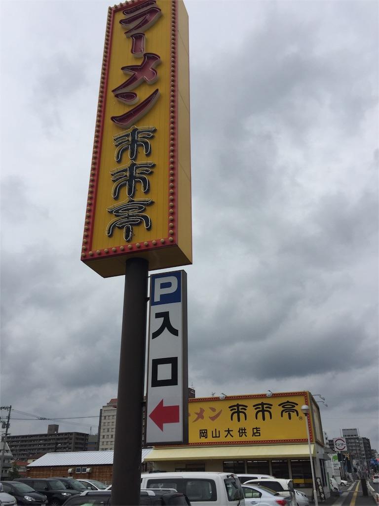 f:id:masataka173:20160929213712j:image