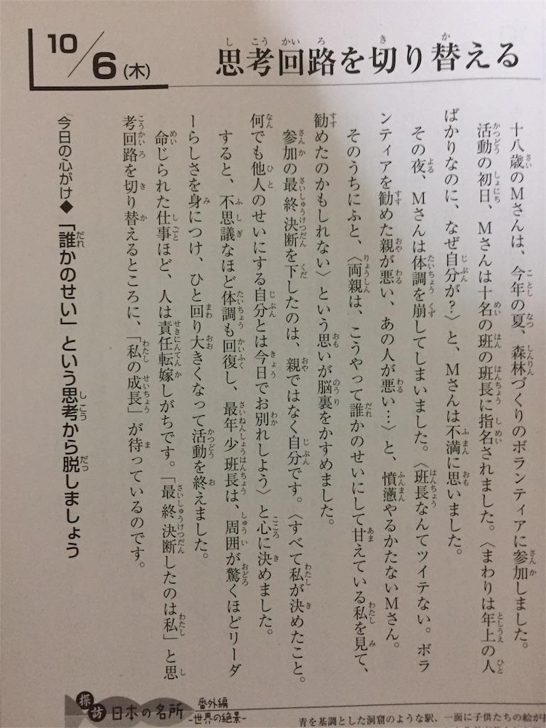 f:id:masataka173:20161006183302j:image