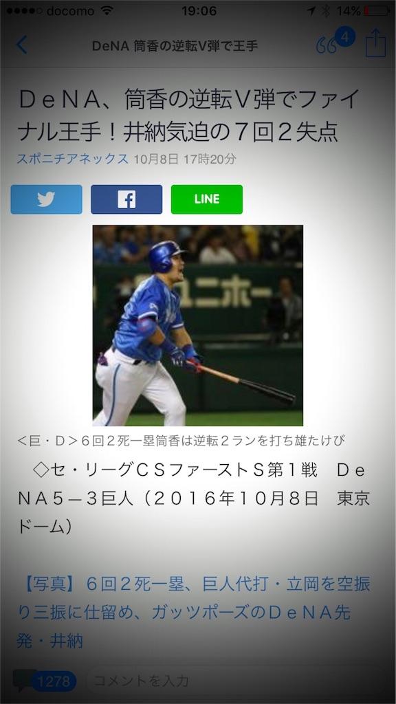 f:id:masataka173:20161008191733j:image