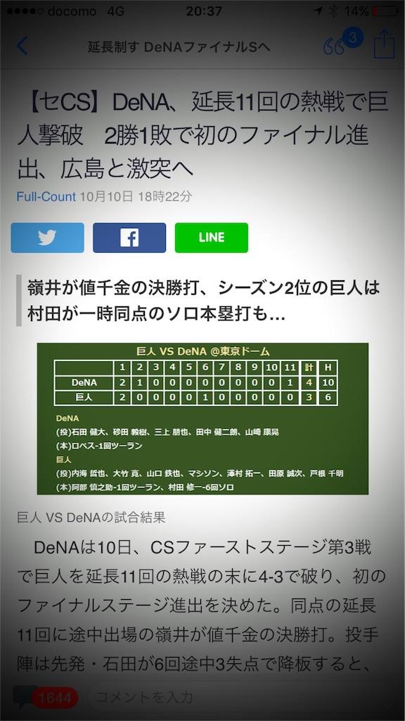 f:id:masataka173:20161010213439j:image