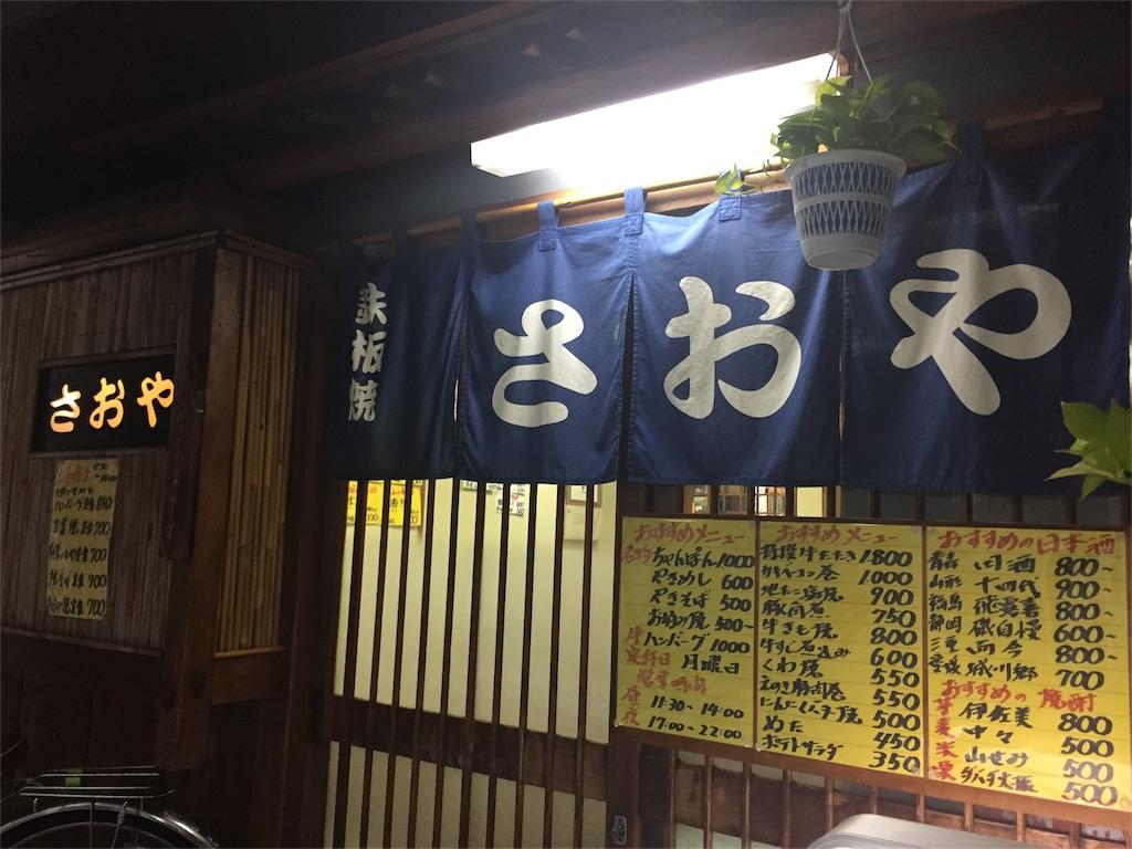 f:id:masataka173:20161023215631j:image
