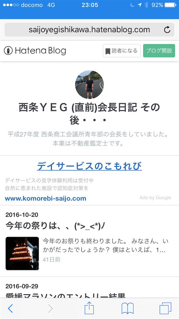 f:id:masataka173:20161130231347p:image