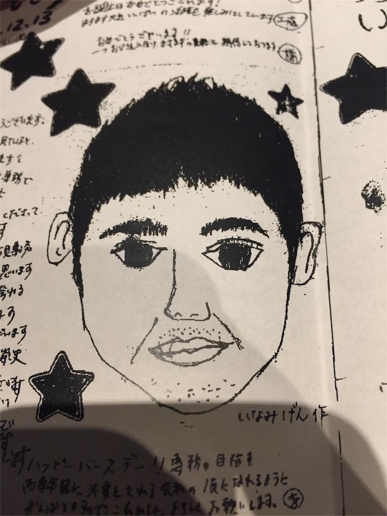f:id:masataka173:20161213234902j:image