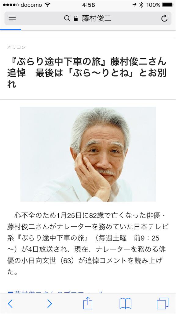 f:id:masataka173:20170206050352p:image
