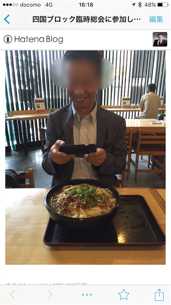 f:id:masataka173:20170224161905p:image
