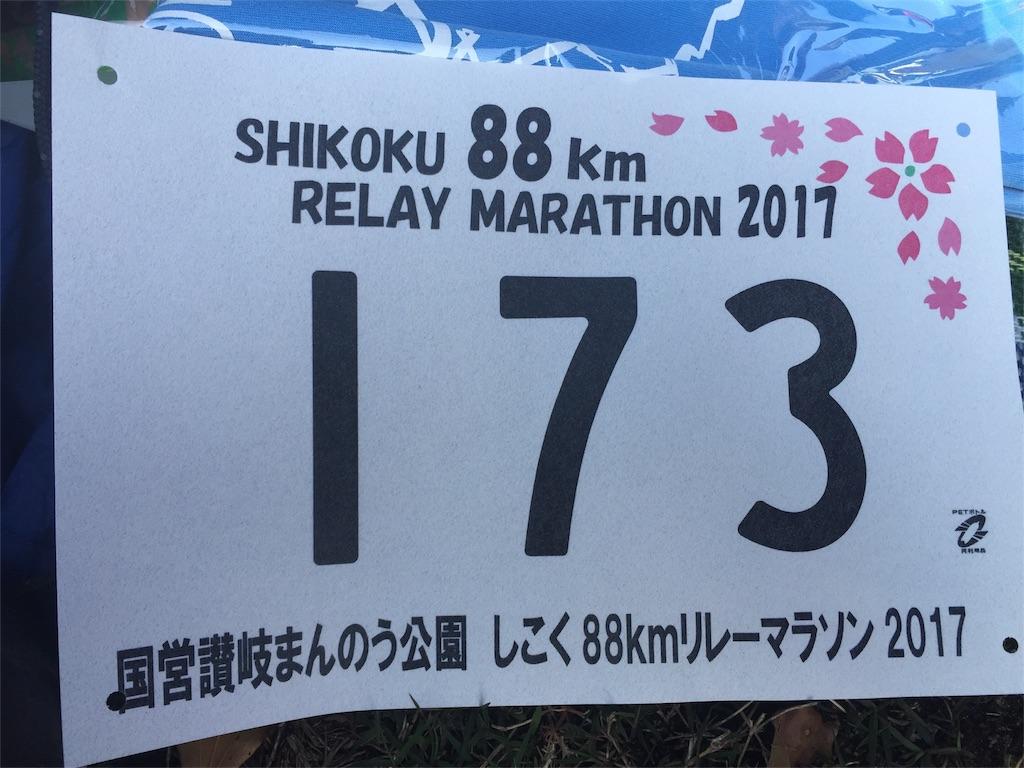 f:id:masataka173:20170416174702j:image