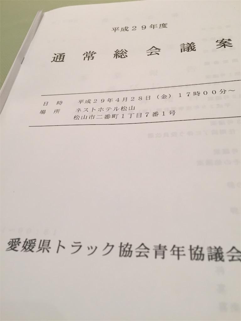 f:id:masataka173:20170428212454j:image