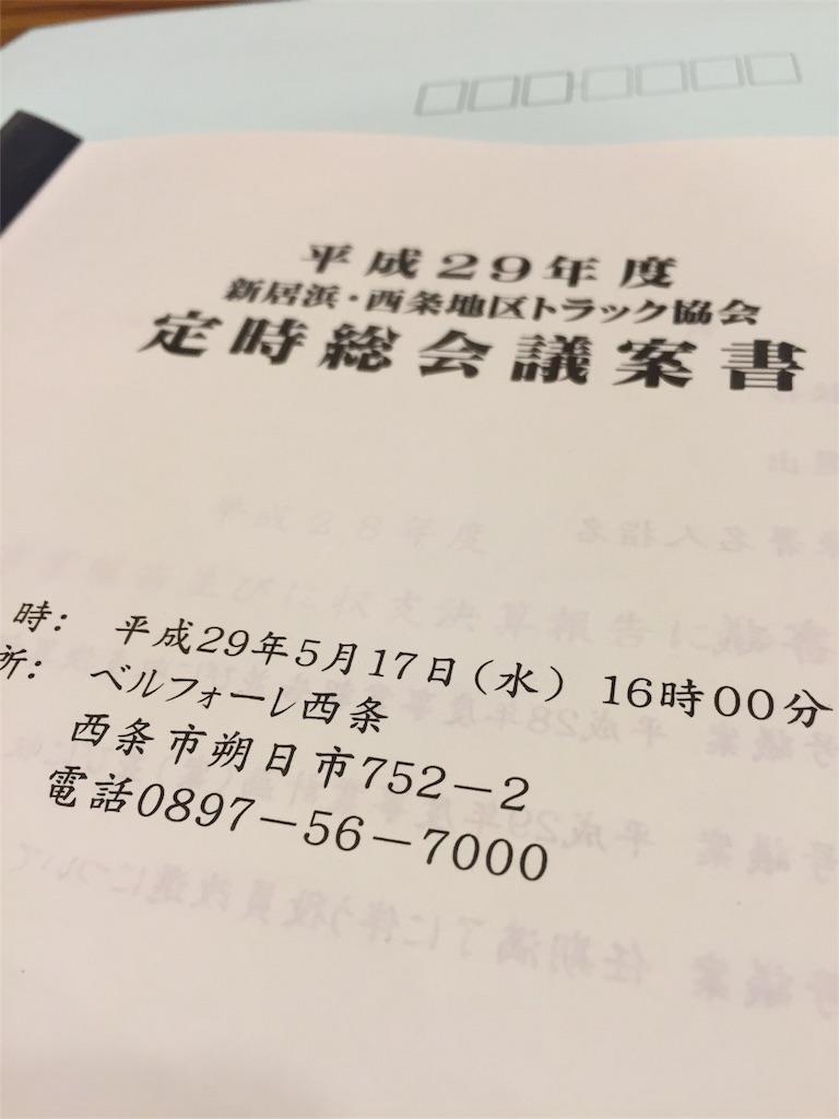 f:id:masataka173:20170517164448j:image