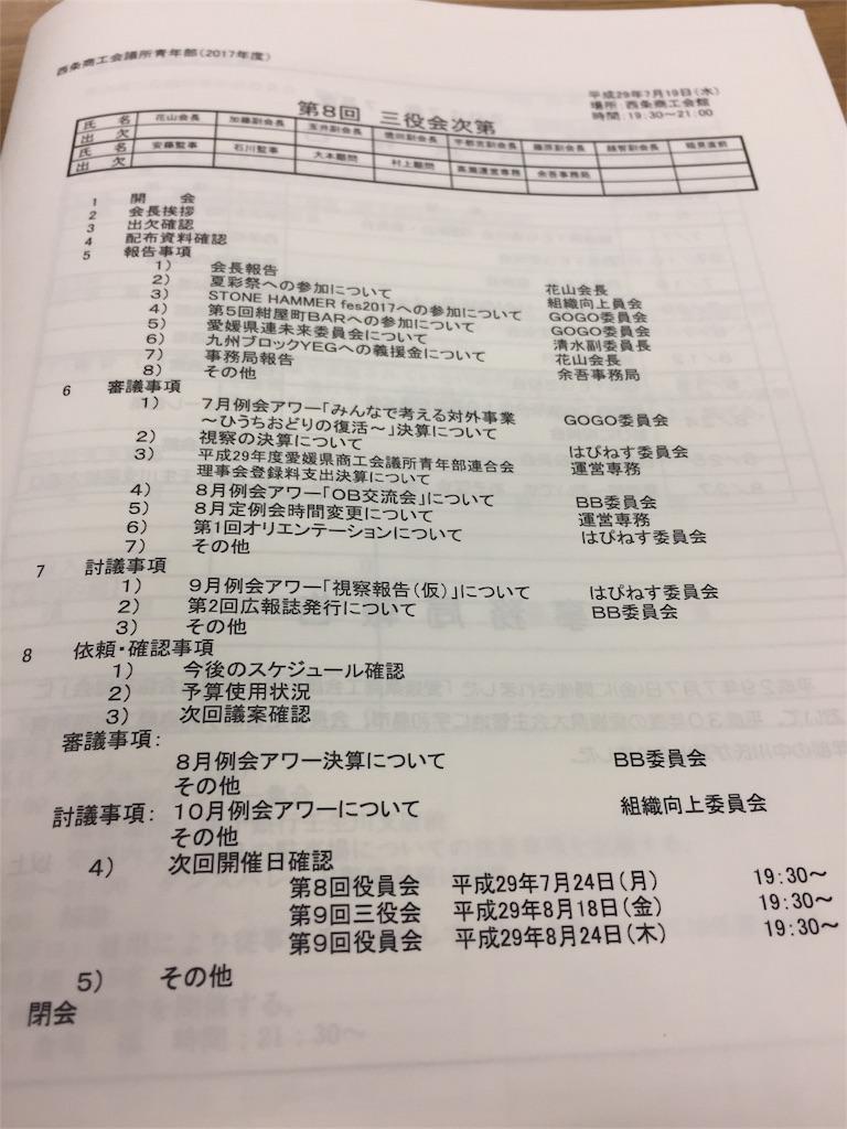 f:id:masataka173:20170719203515j:image