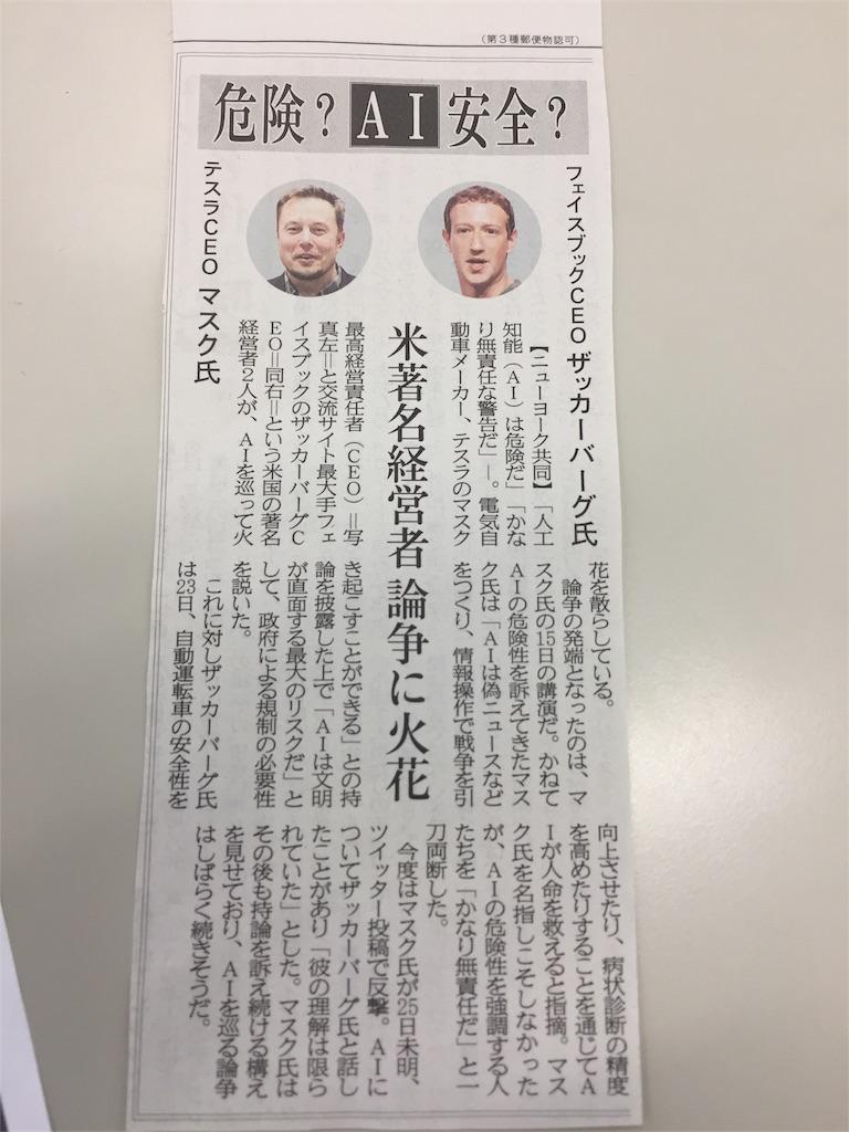 f:id:masataka173:20170728163643j:image