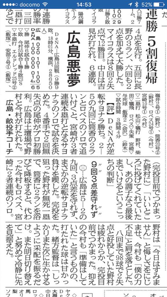 f:id:masataka173:20170825204340p:image