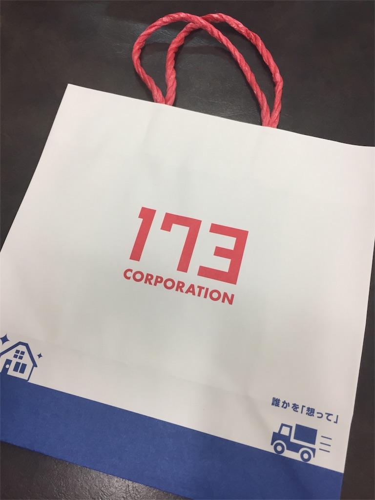 f:id:masataka173:20170927192352j:image