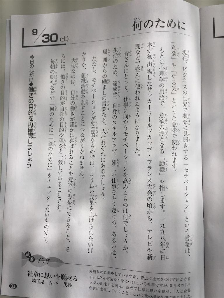 f:id:masataka173:20170930200240j:image