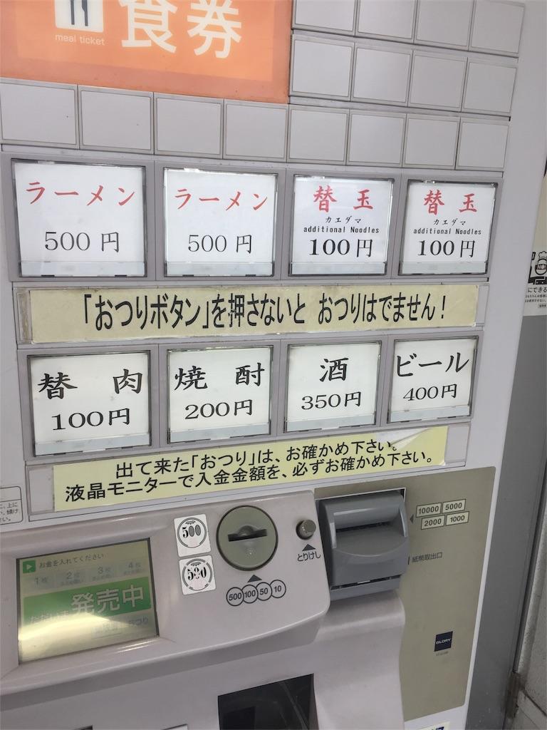 f:id:masataka173:20171005173236j:image