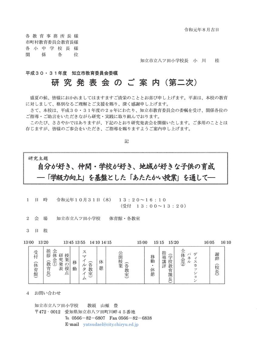 f:id:masataka_isobe:20190819151034j:plain